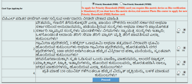Ration Card Application - 4